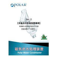冷温水の防食効果事例【磁気式水処理装置Vol.2】 製品画像