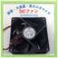 ★静音・大風量★【DCファン】DFB802512H<80×25> 製品画像