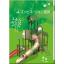 公園遊具 公園施設 コンビネーション遊具カタログ 製品画像