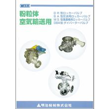 粉粒体空気輸送用バルブ 製品カタログ 製品画像