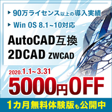 2DCAD『ZWCAD 2020』 製品画像