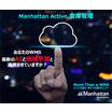 クラウドネイティブなManhattan Active 倉庫管理 製品画像