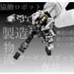 【特許取得】ロボットハンドの受託開発サービス 製品画像