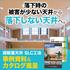 超軽量・新耐震システム天井『SLC工法』※事例&カタログ進呈 製品画像