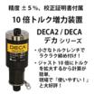 【改良新発売】10倍トルク増力装置DECA2/DECA(デカ) 製品画像
