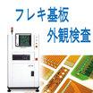 フレキ基板向け 2D外観検査装置【中国、アセアン工場向け】 製品画像