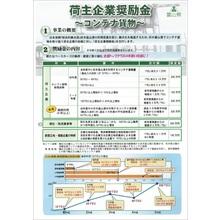 【資料】荷主企業奨励金~コンテナ貨物~ 製品画像