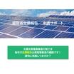 【太陽光】経産省の各種変更申請をサポート|PVコンシェルジュ 製品画像