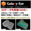 3Dレーザー計測データCAD化ソフト『Galaxy-Eye』 製品画像