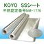 不燃アルミ電磁波シールドシート(KOYOSSシート/SSテープ) 製品画像