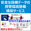 安全な設備データの授受環境整備構築支援サービス 製品画像