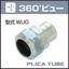 【360°ビュー】防水プリカ用附属品『WUG』 製品画像