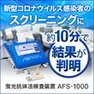 新型コロナウイルス感染者のスクリーニング※に!蛍光抗体法検査装置 製品画像