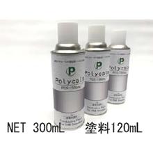 【電磁波シールド用】導電塗料スプレー缶『PCS-1950Ag』 製品画像