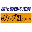 固形・ウレタン樹脂溶解剤『eソルブ21HU』(HUK) 製品画像