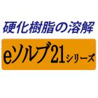 固形・発泡ウレタン樹脂溶解剤『eソルブ21HU』 製品画像