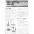 【機能解説資料】周辺機器~板金加工機の安全装置と効果的な運用~ 製品画像