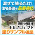 ビルダー必見!住宅基礎 内側塗材『FBプロテクト』 製品画像