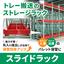 【デリバリー型倉庫用ラック】スライドラック/プッシュバックラック 製品画像