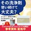 【技術資料】バイオエタノール洗浄剤 vs 有機溶剤(シンナー等) 製品画像