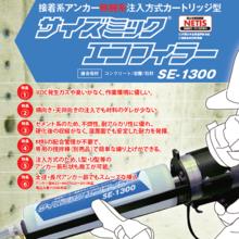 接着系アンカー『サイズミックエコフィラー SE-1300』 製品画像