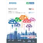 【NEXCOM製】目的別ソリューション 製品カタログ 製品画像