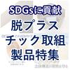 【SDGs達成に貢献】脱プラスチック取組製品特集 製品画像