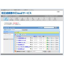 校正資料の電子化『校正成績書のCloudサービス』 製品画像