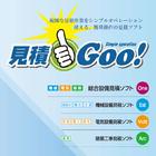 設備業・建築業向け簡単見積ソフト『見積Goo!2021』 製品画像