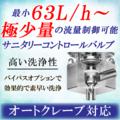 【製薬・バイオ向け超少量流量制御】サニタリーコントロールバルブ 製品画像