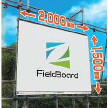 建設現場向け朝礼用LEDディスプレイ『フィールドボード』 製品画像