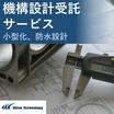 機構設計受託サービス『防水コンシェルジュ』 製品画像