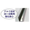 目隠しフェンスの柱に『アルミ柱材30×40専用強化鉄心』 製品画像