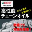 Castrol カストロール 高性能チェーンオイル 生産性の向上 製品画像