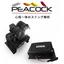ゴルフスイング解析ソフト PEACOCK(ピーコック) 製品画像
