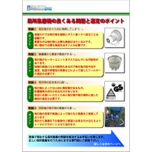 局所集塵機のよくある問題と選定のポイント 製品画像
