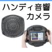 ハンディ音響カメラ 製品画像