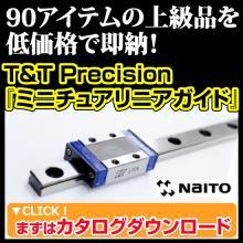 T&T Precision 「ミニチュアリニアガイド」 製品画像
