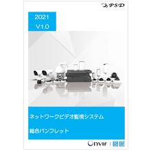 ネットワークビデオ監視システム 総合カタログ 2021 V1.0 製品画像