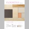 フロアタイル・レンガ・ガラスブロック カタログ 製品画像