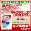 『食肉管理システム 導入事例集』【食肉卸・食肉加工卸】 製品画像