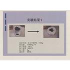 【研究開発】過熱水蒸気を用いた熱分解炉 製品画像