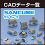 【サンキューブ】CADデータ一覧 製品画像