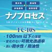 ナノコーティング技術 超薄膜「表面処理技術」『TC-10S』 製品画像