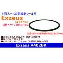 高機能FFKMシール材 Exzeus(エグゼウス)A402BK 製品画像
