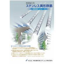 NSSDシリーズ ステンレス異形鉄筋 【事例掲載中】 製品画像