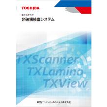 【カタログ】X線非破壊検査システム 総合カタログ 製品画像