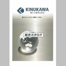 絹川工業株式会社 総合カタログ 製品画像