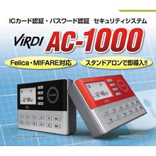セキュリティシステム 『VIRDI AC-1000』 製品画像