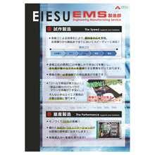 エイエス電気【EMS】 製品画像
